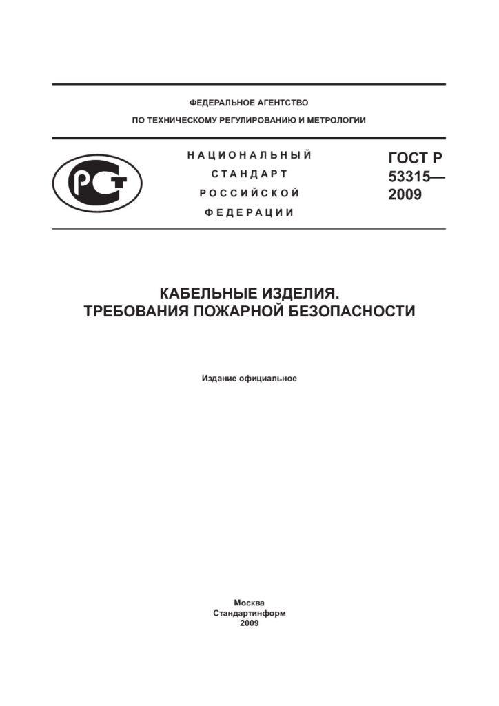 ГОСТ Р 53315-2009