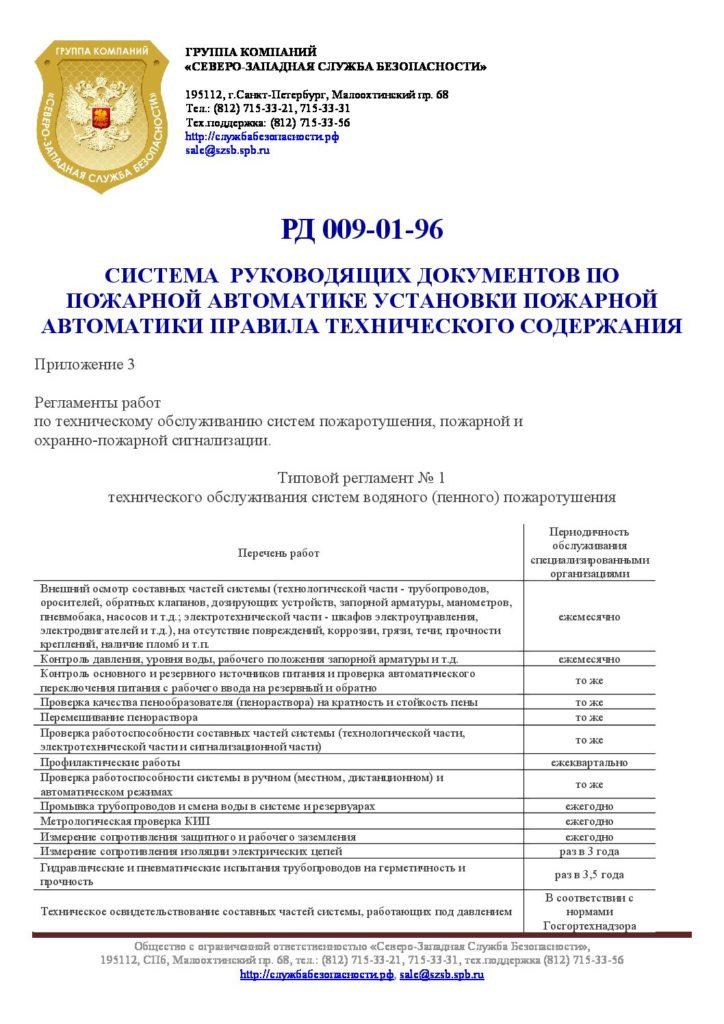 РД 009-01-96 Регламентные работы по пожарной безопастности